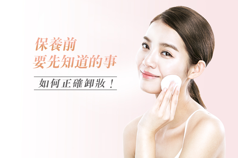 保養前一定要先知道的事:如何做到正確卸妝!