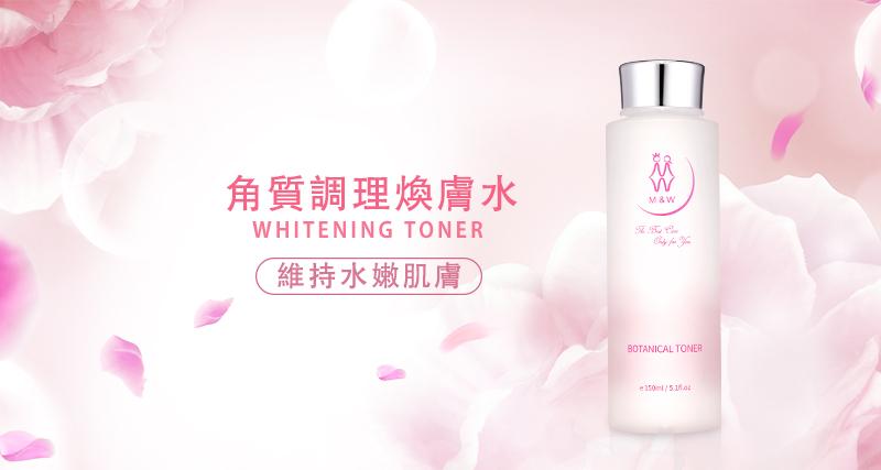 whitening toner