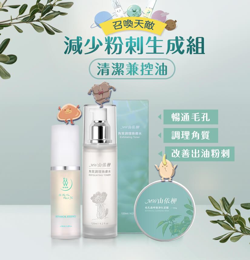 減少粉刺生成組|毛孔森呼吸泥膜+角質調理煥膚水+控油精華