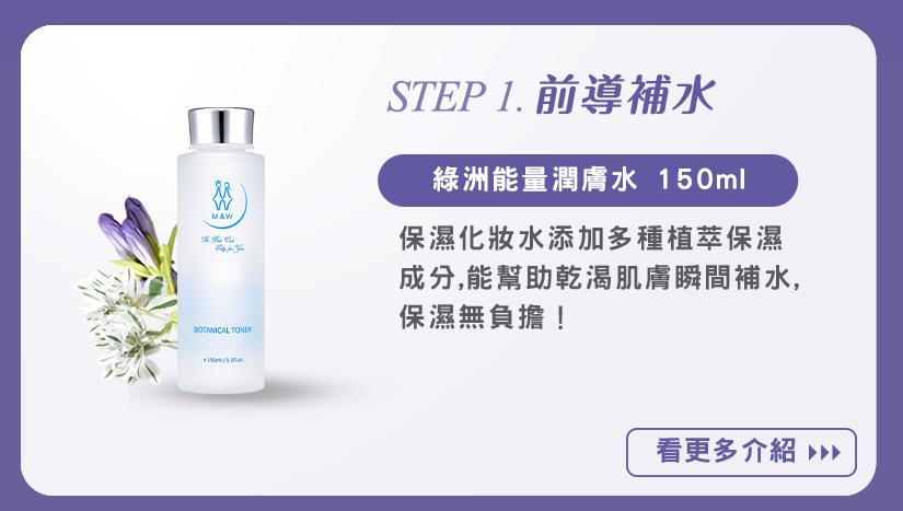 保濕化妝水