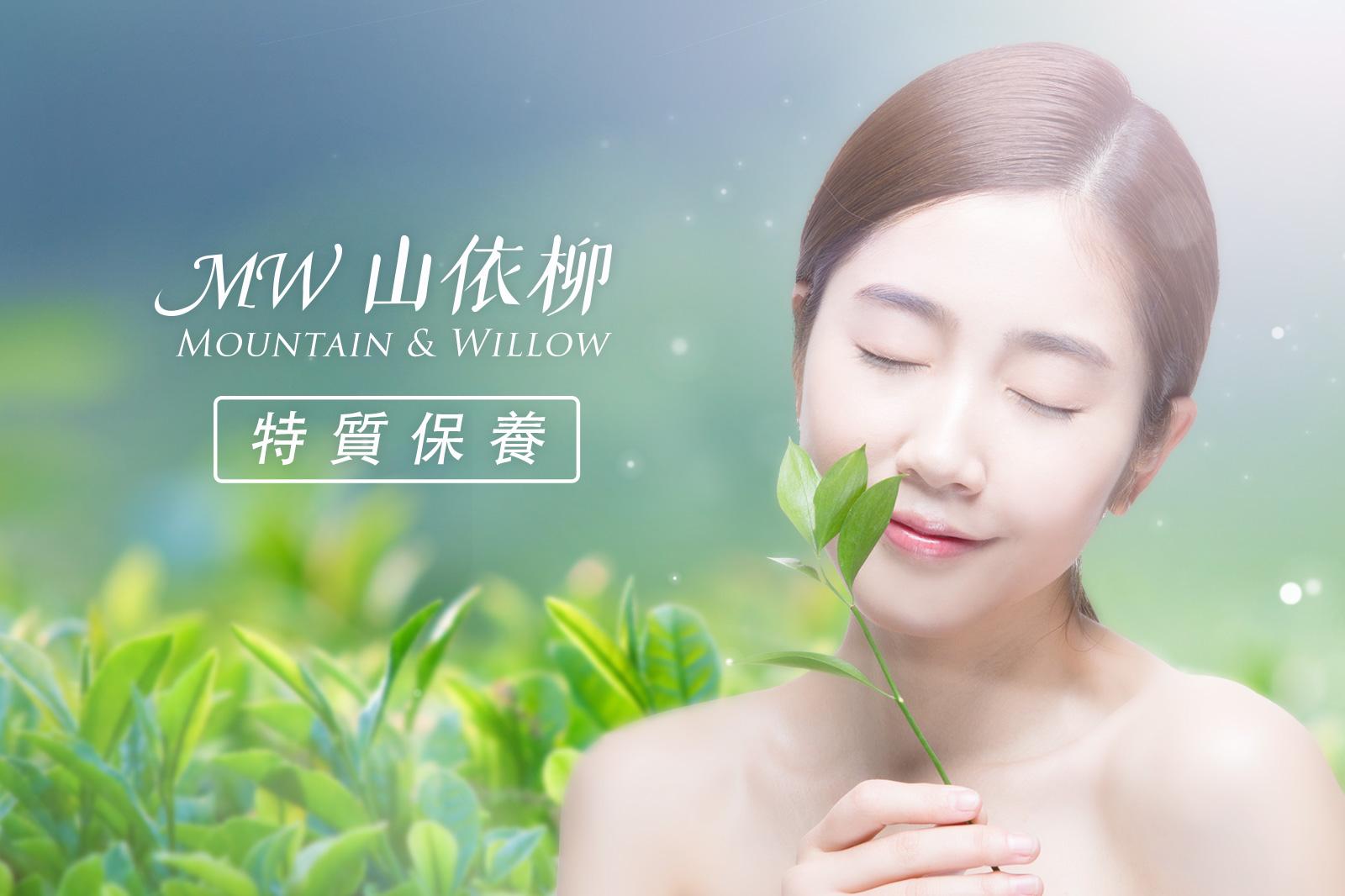 台灣植萃保養品牌-山依柳品牌故事